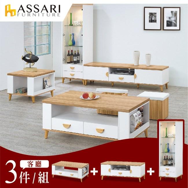 ASSARI-席那客廳三件組(大茶几+4尺電視櫃+高展示櫃)