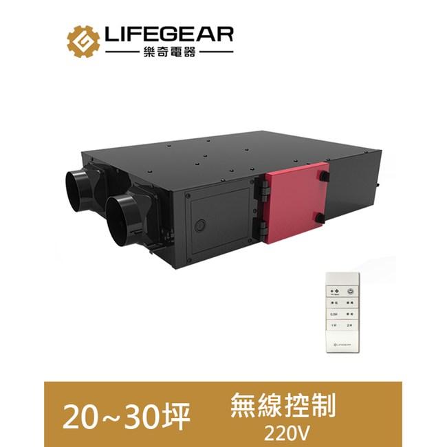 【樂奇】HVO-200G2 隱藏式新風機(遙控-220V)