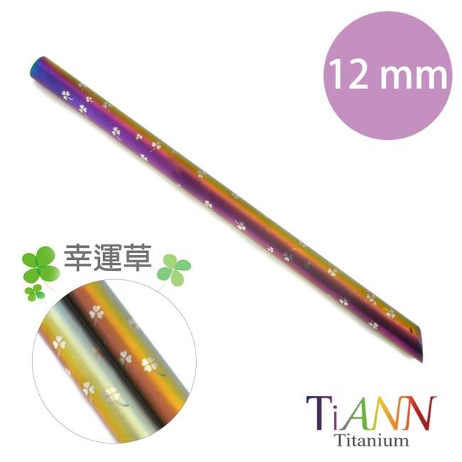 鈦安純鈦餐具TiANN 環保愛地球 幸運草 純鈦吸管 單枝(12mm)
