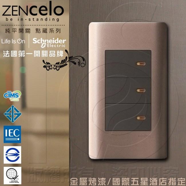 【SCHNEIDER】ZENcelo系列 三切三路純平開關_古銅棕