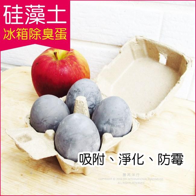【良物造】硅藻土冰箱除臭蛋 4顆/盒(冰箱衣櫃鞋櫃汽車公共場所)
