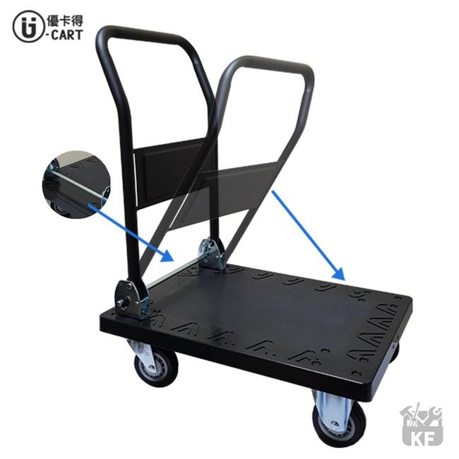【U-Cart 優卡得】超耐重塑鋼折疊平板搬運車