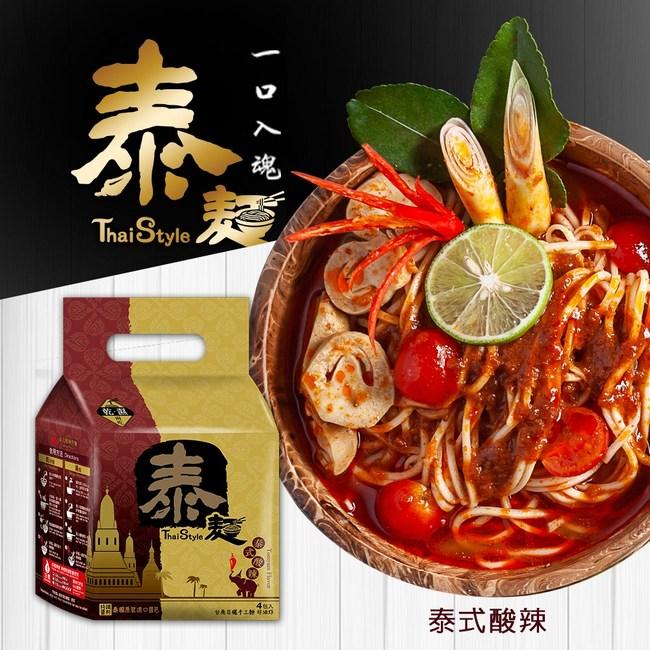 【稑珍】泰麵 -泰式酸辣 (146.5gx4入x3袋)