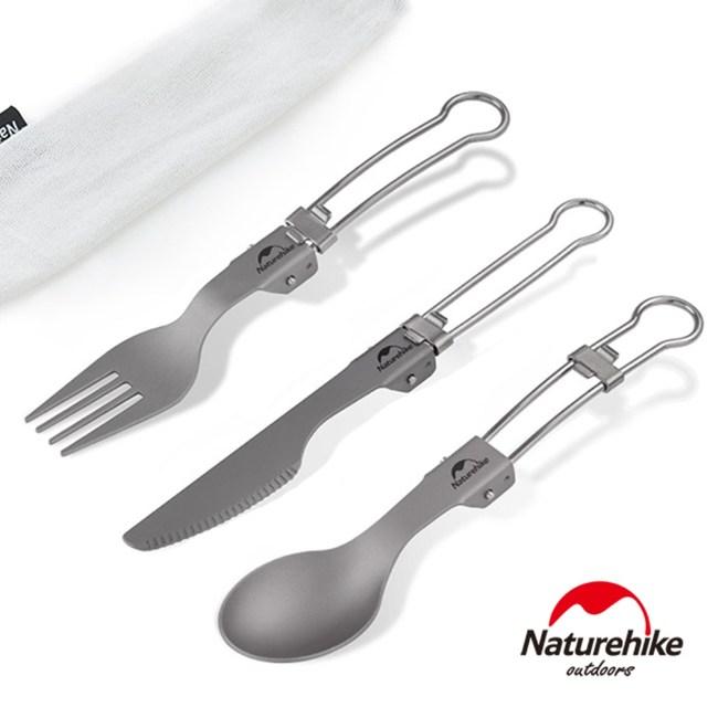 Naturehike 戶外野營便攜 鈦合金折疊餐具3件組 叉子+湯匙+餐刀
