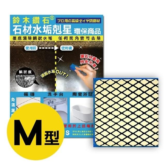 日本鈴木鑽石海綿-清除石材水垢專用便利包(M型)