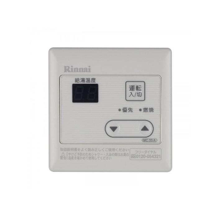 林內16公升熱水器專用-簡易型-主 MC-33-A 溫控器