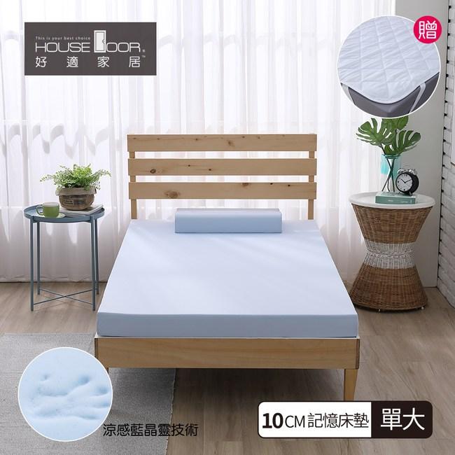 House Door 涼感舒柔10cm藍晶靈涼感記憶床墊保潔組-單大