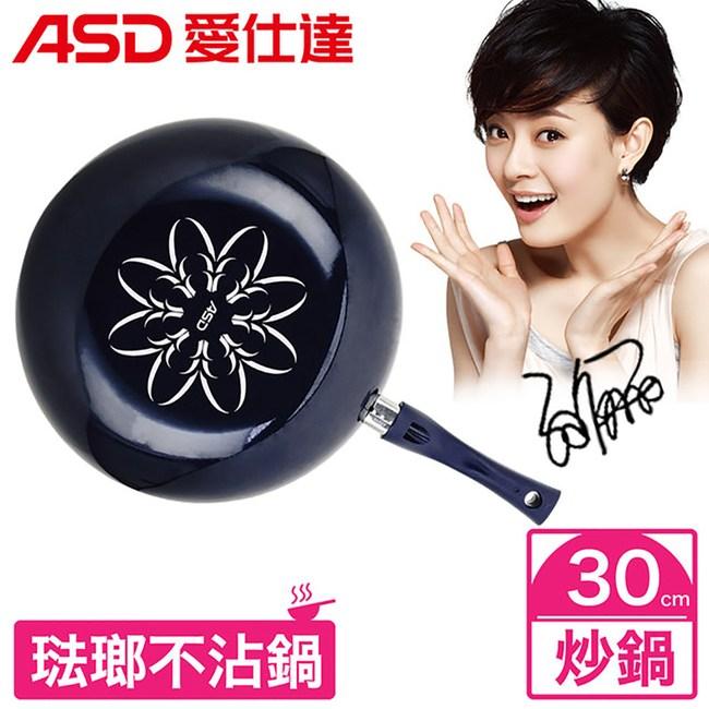 【ASD 愛仕達】亮麗塘瓷不沾炒鍋30cm
