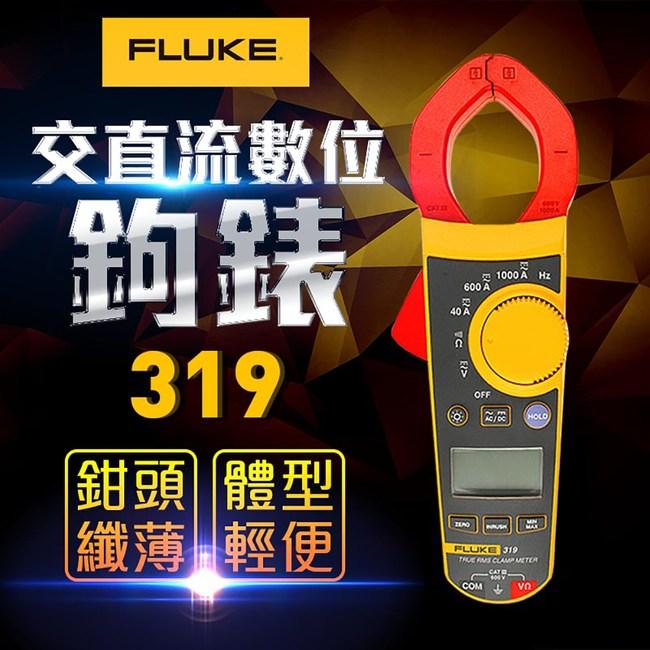 【FLUKE】交直流數位鉤表 319