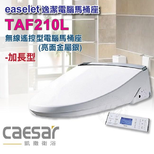 凱撒衛浴《TAF-210L》加長型 無線遙控 逸潔電腦馬桶座 自動掀蓋