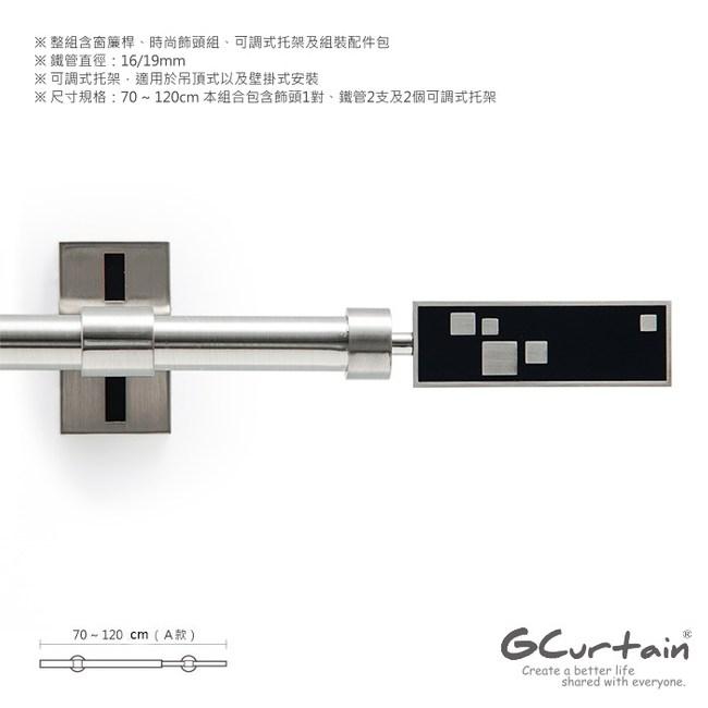 70~120cm 時尚風格金屬窗簾桿套件組 都會夜景 現代 簡約70~120cm