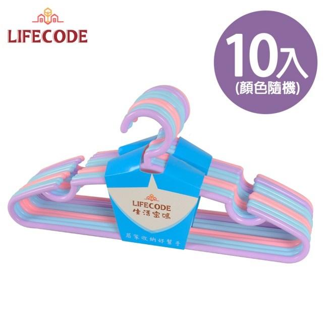 LIFECODE 多彩成人衣架-寬41cm(10入) (顏色隨機)