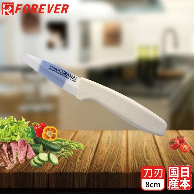 【FOREVER】日本製造鋒愛華陶瓷刀8CM(雙色刃白柄)