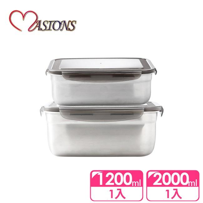 【MASIONS 美心】維多利亞皇家316不鏽鋼多功能密扣保鮮盒2入
