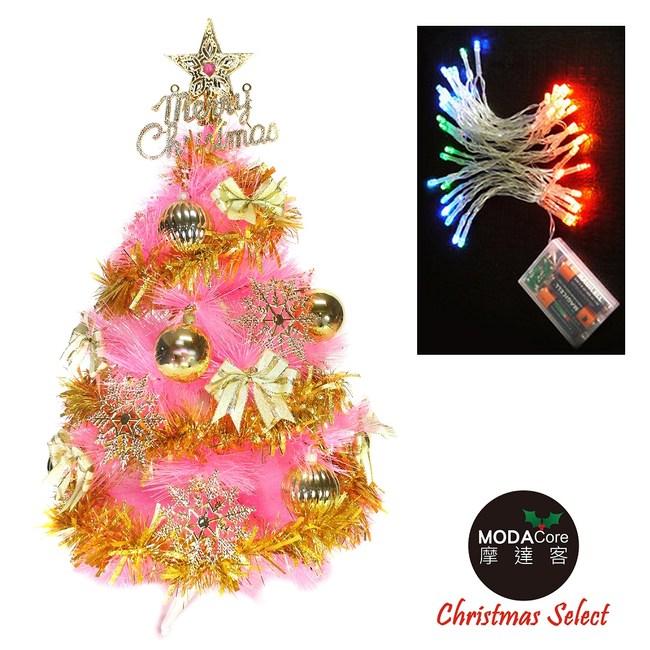 【摩達客】台灣製2尺(60cm)特級粉紅色松針聖誕樹+金色系裝飾+LED50燈四彩光電池燈