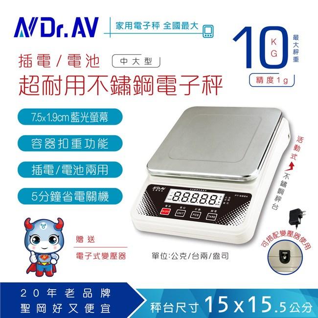 【Dr.AV】超耐用不銹鋼 10.1 KG 大秤量電子秤(PT-588A)