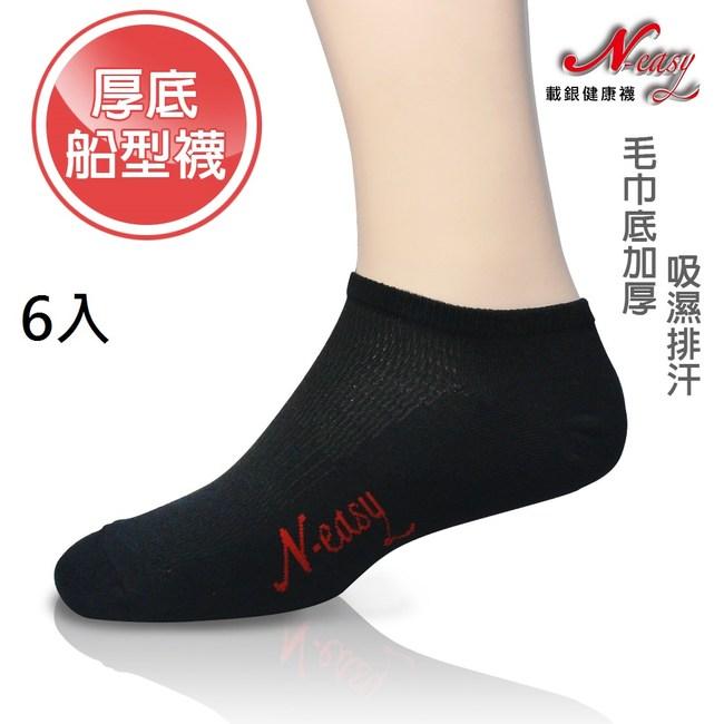 【N-easy載銀健康襪】長效型除臭襪(厚底船型襪) (6雙入/組)