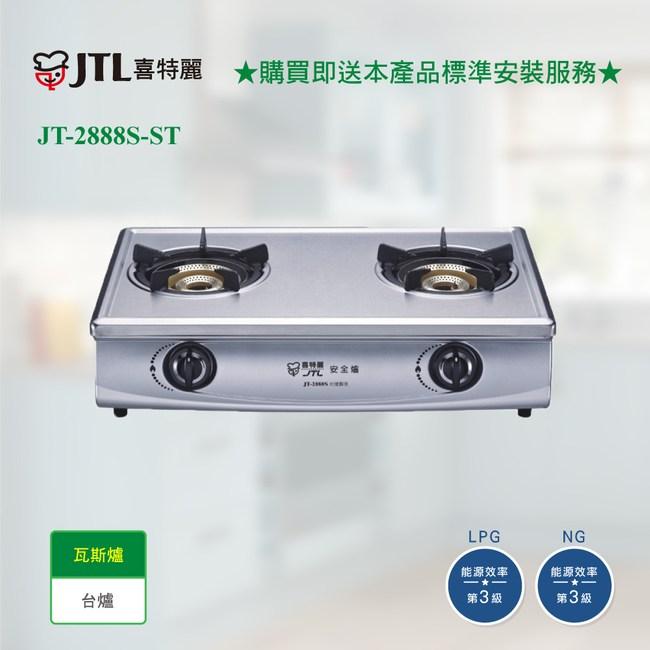 【喜特麗】JT-2888S-ST 雙口不銹鋼內焰銅爐頭台爐_天然氣