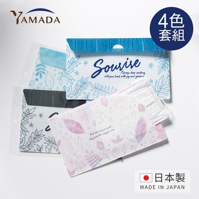 【日本山田YAMADA】日製兩用信封式口罩分隔收納夾-花彩款-4色套組單一規格