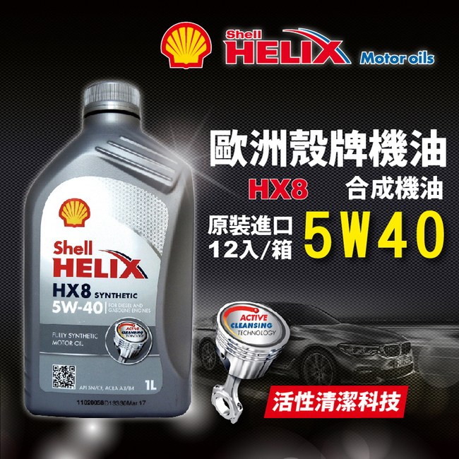 殼牌 Shell Helix HX8 5W40 合成機油(整箱)