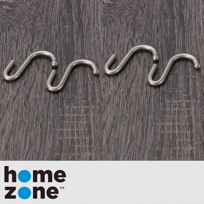 Home Zone S形掛鉤 4入組