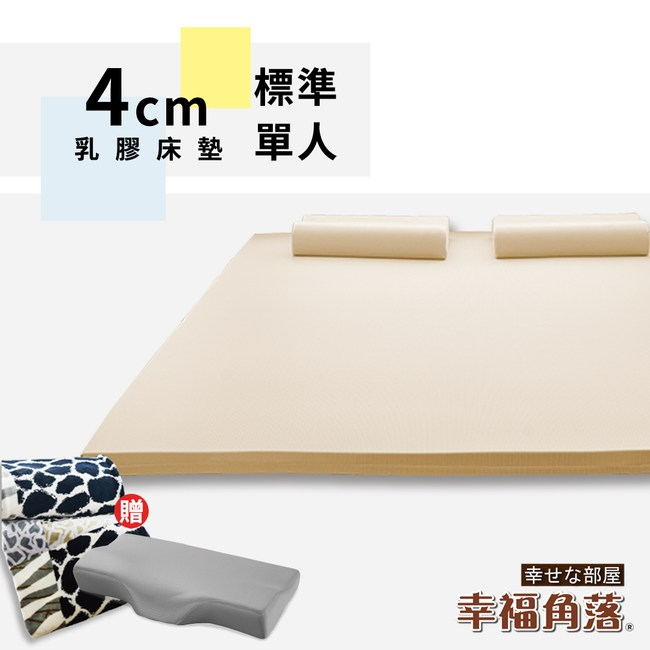 幸福角落 日本大和防蹣抗菌布套4cm厚Q彈乳膠床墊超值組-單人3尺香檳金