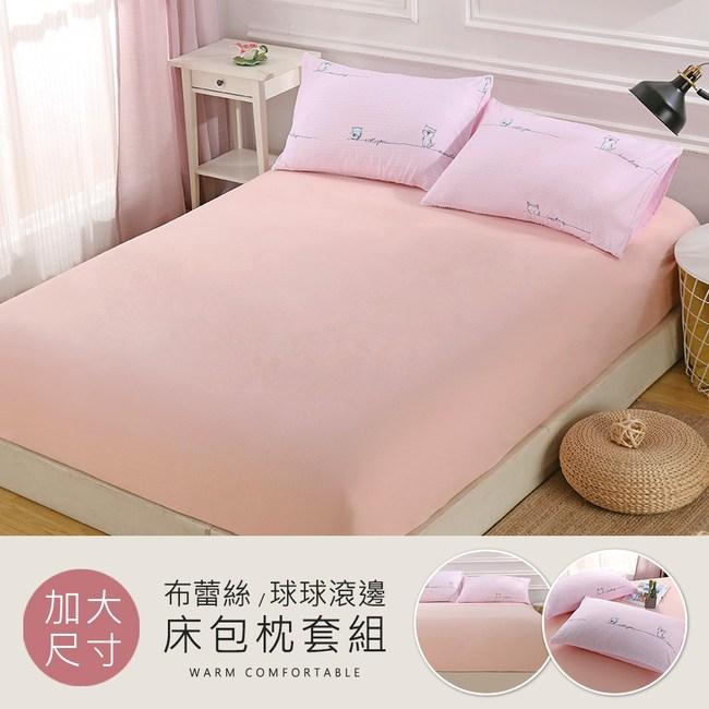 【BELLE VIE】法式布蕾絲可水洗加大床包枕套三件組-喵星人喵星人