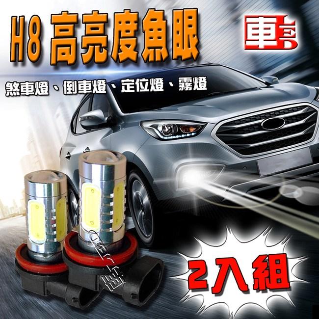 車的LED系列 H8 魚眼 5SMD 白光 7.5W (雙入組