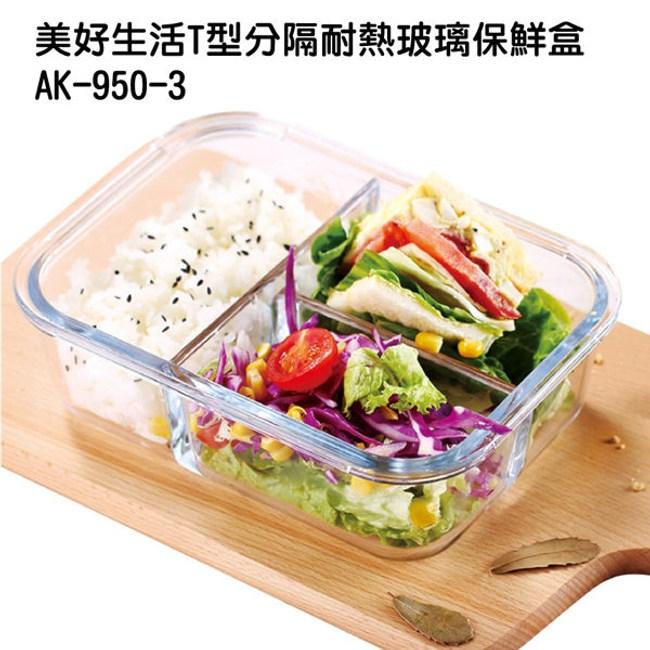 美好生活T型分隔耐熱玻璃保鮮盒兩入組 AK-950-3-2