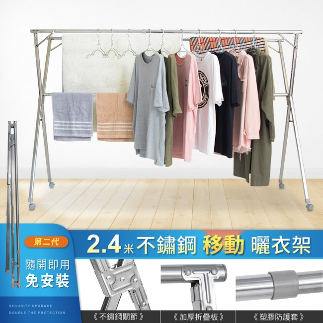 【IDEA】旗艦版2.4米不銹鋼X型帶輪曬衣架