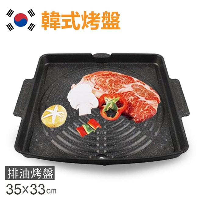 【韓國Suntouch】原裝進口 韓式不沾鍋燒肉/排油烤盤ST-104