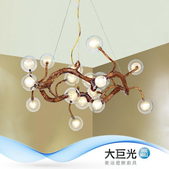 【大巨光】工業風-G4 LED 3W 16燈吊燈(ME-0271)
