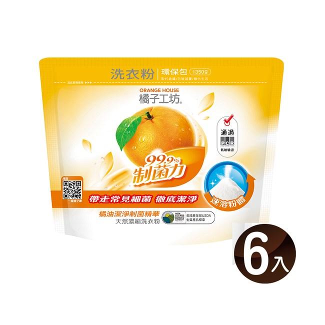 橘子工坊天然濃縮洗衣粉-制菌力環保包1350g*6包/箱