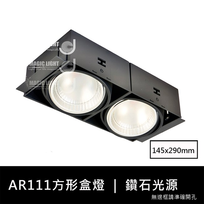 【光的魔法師 】黑色AR111方形無邊框盒燈 雙燈 含散光大角度燈泡全電壓-黃光