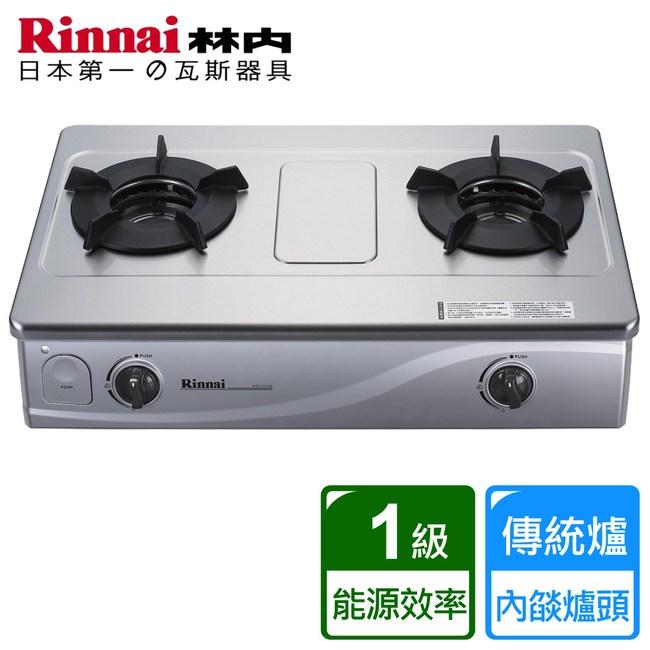 【林內】高效率內焰爐頭不鏽鋼傳統式二口瓦斯爐(RTS-201SN)-桶裝瓦斯