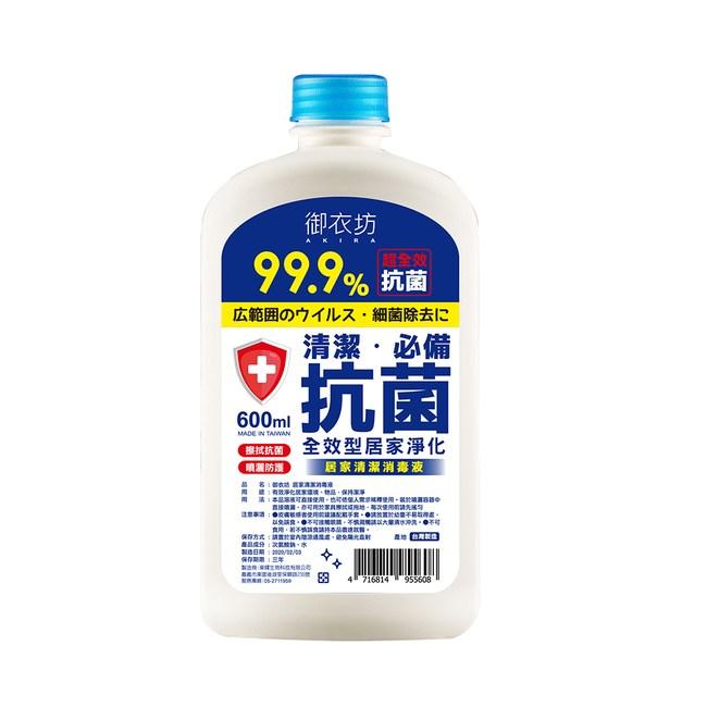 御衣坊居家清潔消毒液600ml (漂白水)