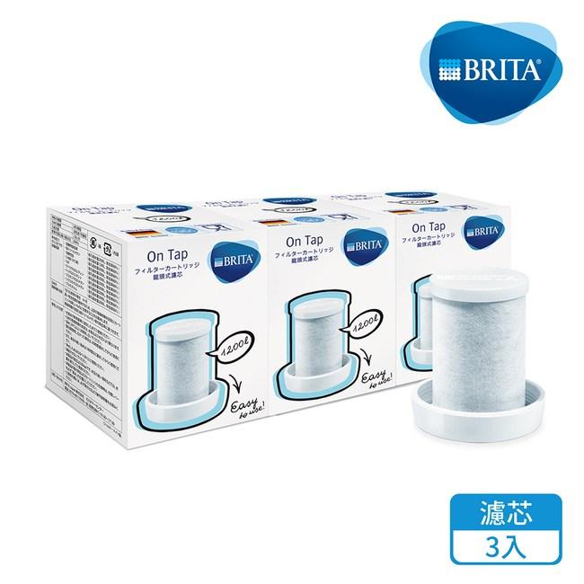 Brita 龍頭式濾水器濾心 三入