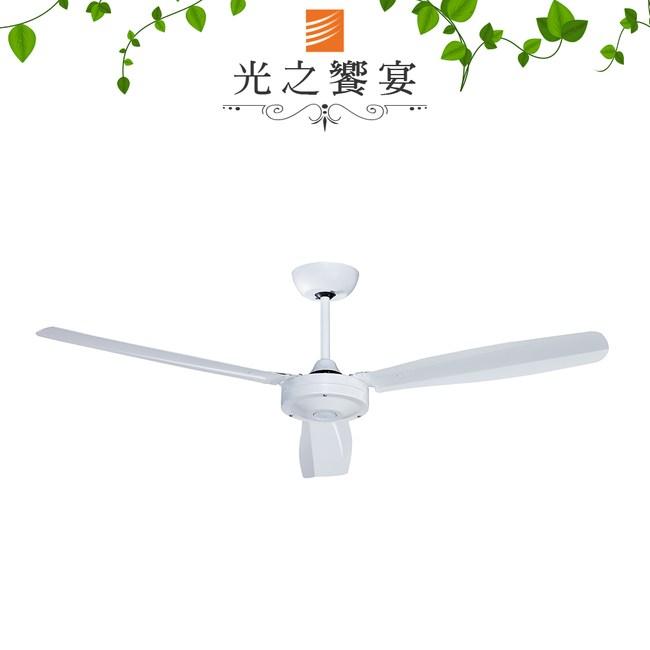 【光之饗宴】36吋 鐵葉扇/ 白色(MIT 台灣製造)
