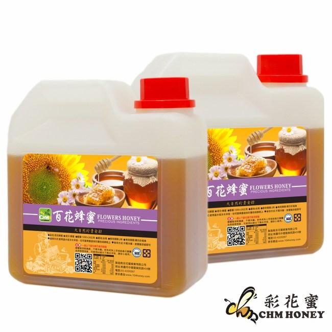 【彩花蜜】台灣百花蜂蜜1200g(2件組)