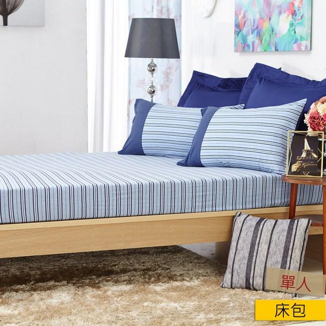 HOLA 自然針織條紋床包單人 城市藍
