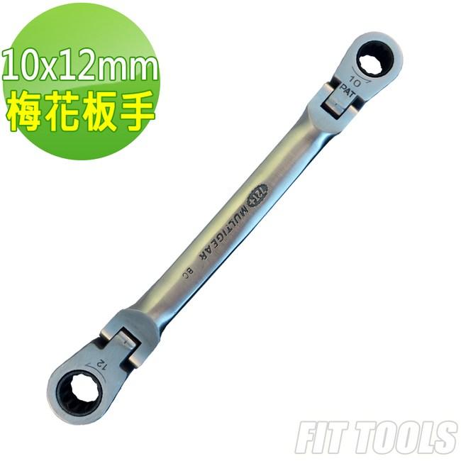 【良匠工具】雙搖頭棘輪梅花扳手10x12mm台灣製