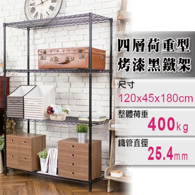 【探索生活】烤漆黑 120x45x180四層荷重型中間加強鐵架
