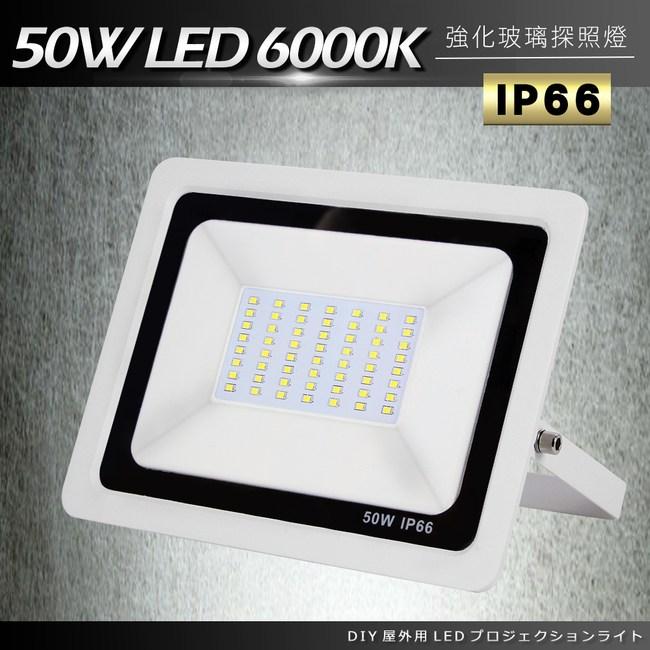 DIY戶外超薄LED泛光燈50W白光6000K洗牆燈/探照燈/投射燈220V