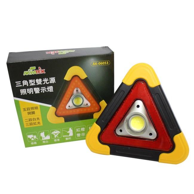 AKWATEK 三角形雙光源照明警示燈 AK-06053