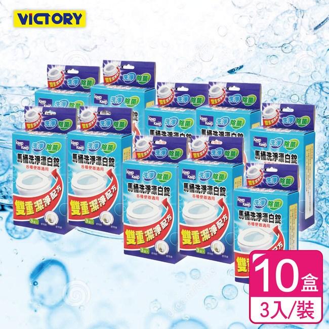 【VICTORY】雙重清淨馬桶漂白錠(10盒) #1035008