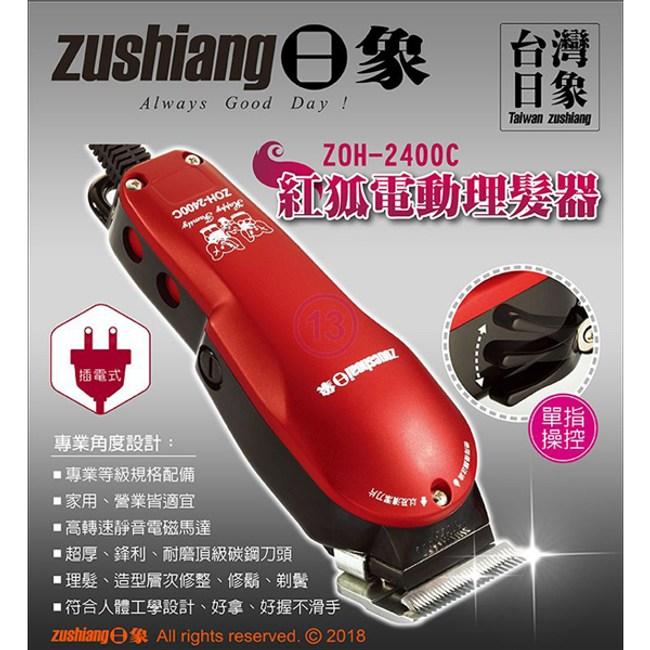 日象 紅狐插電理髮器ZOH-2400C