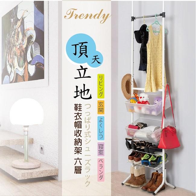 【EnjoyLife】組合型頂天立地六層收納掛衣架B款