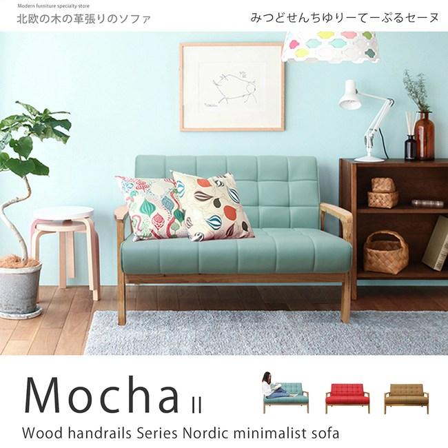 【H&D】Mocha II 摩卡系列北歐日式亮彩雙人皮沙發淺綠色