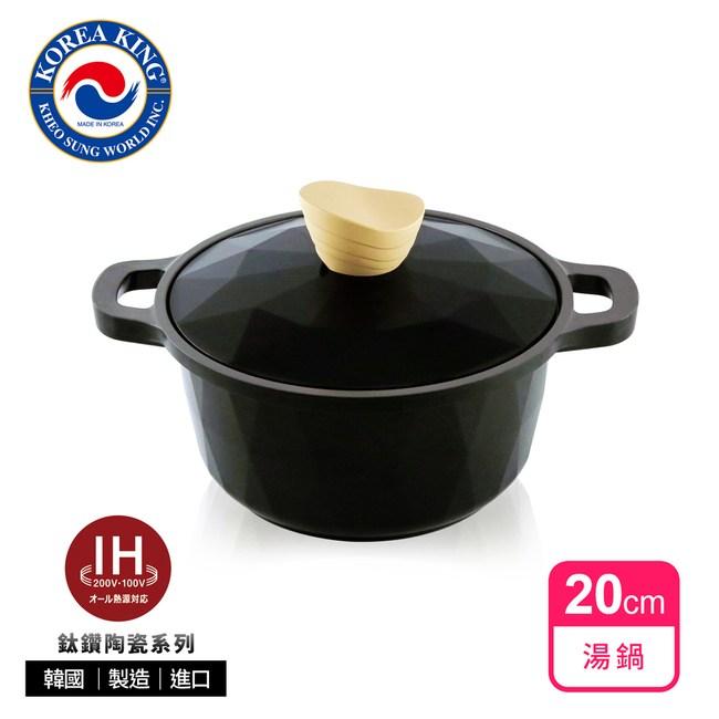 【韓國Korea King】IH鈦鑽陶瓷不沾湯鍋20cm尊爵黑(含蓋)