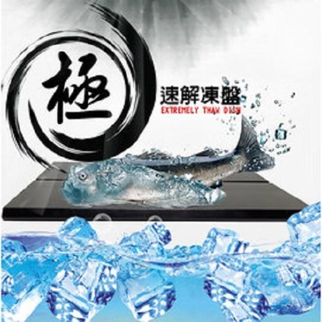 金德恩 台灣製造 零消耗能量自然急速解凍盤